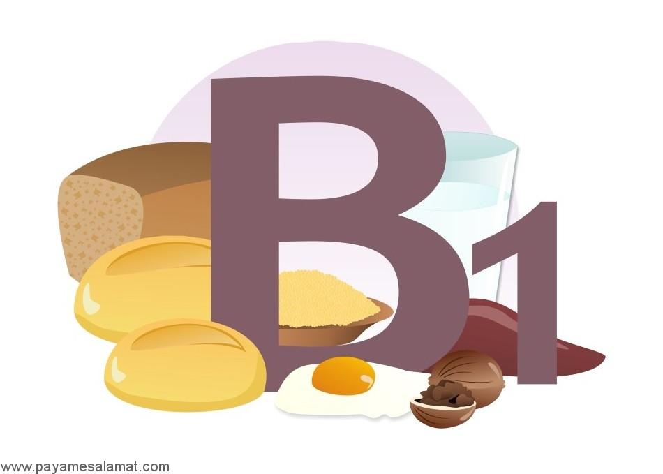 تیامین یا ویتامین B1 چیست و چه کارکردی در بدن دارد؟