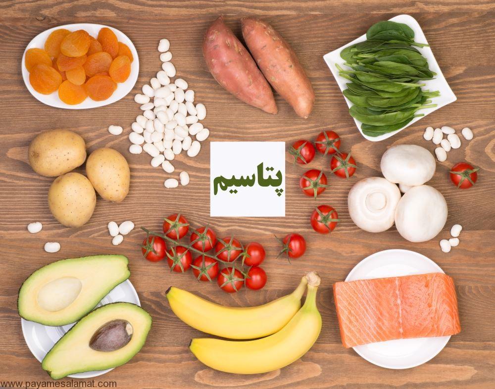 مواد غذایی غنی از پتاسیم و کارکرد این ماده معدنی برای بدن