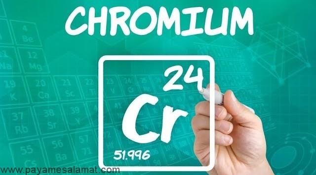 کروم ؛ از خواص آن برای کنترل قند خون و کلسترول تا منابع تامین این ماده