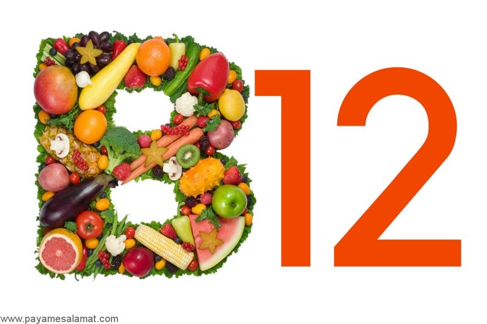 علائم هشدار دهنده کمبود ویتامین B12