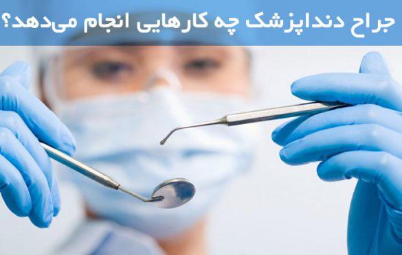 جراح دندانپزشک چه کارهایی انجام میدهد؟